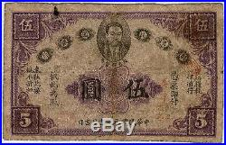 1912 Specialized China/military Kiangse Bank Of The Republic $5 Note Rare