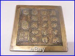 Antique Chinese Bronze Plaque With Inscription Military