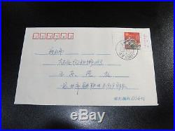 CHINA PRC 1995 M4 Military Stamp withImprint First Day Cover to Dunhua