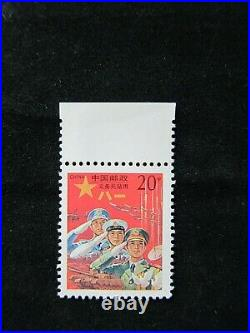 CHINA PRC M-2 Military Stamp single with margin MNH