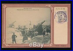 China 1905 Japanese Post Office Tientsin. Ppc Military Seige Guns