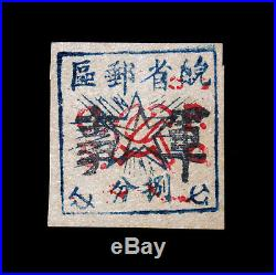 China 1933-41 Military stamps Unused, #388