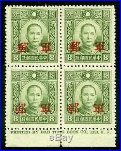 China 1947 Military 8¢ Dah Tung Perf 13½ Sc M2v Inscription Block MNH W709
