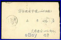 China 1957 PRC People's Liberation Army Military Cover Q237