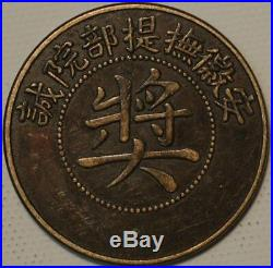 China An-Hwei Province 50 CASH Military Token coinage