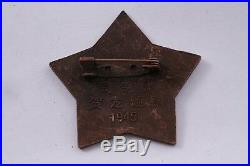China Chinese PRC Hero of Hubei Military District Communist Cold War Red Star