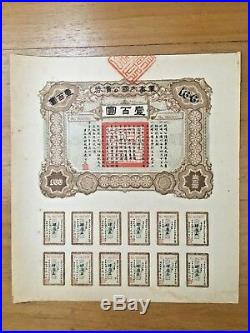China Government 1917 Internal Military $100 Bond Loan Uncancelled With Coupons