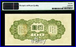 China, Japanese Military WWII 100 Yen SPECIMEN Pick-M21s Gem UNC PMG 65 EPQ