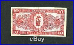 China Military Issues Soviet Red Army 10 Yuan With Adhesive Stamp 1945 P M35 Vf+