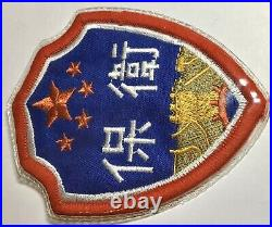 Communist China Chinese Military Police Uniform Patch Badge PRC Peoples Republic