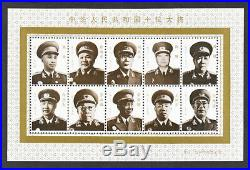 Mint Never Hinged Prc Military Leadership Souvenir Sheet Without Postal Markings