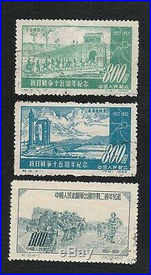 PRC 1952 3 CTO Military stamps set
